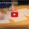 Как кроить юбку 3/4 солнце-клеш (видеоурок)