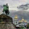 Киев - Центр