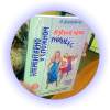 """Можно ли самостоятельно обучиться методу Унимекс по книге """"Азбука кроя Унимекс""""?"""
