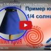 Как кроить юбку 1/4 солнце-клеш (видеоурок)