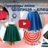 Как кроить юбку солнце-клеш (видеоурок)